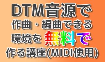 無料DTM講座